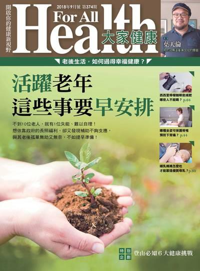 大家健康雜誌 [第374期]:活躍老年 這些事要早安排