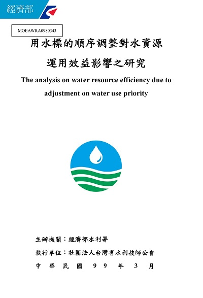用水標的順序調整對水資源運用效益影響之硏究