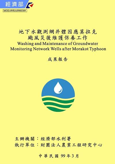 地下水觀測網井體因應莫拉克颱風災後維護保養工作:成果報告
