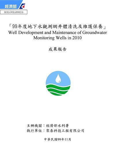 地下水觀測網井體清洗及維護保養:成果報告. 99年度