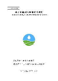 地下水觀測站網檢討及規劃