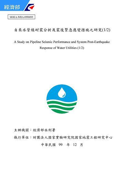 自來水管線耐震分析及震後緊急應變措施之研究. (1/2)