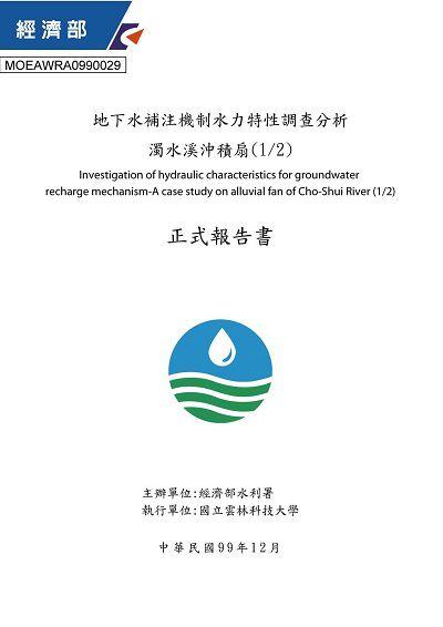 地下水補注機制水力特性調查分析:濁水溪沖積扇(1/2)