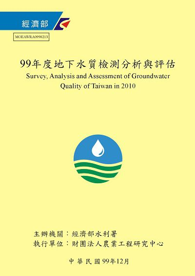 地下水質檢測分析與評估. 99年度