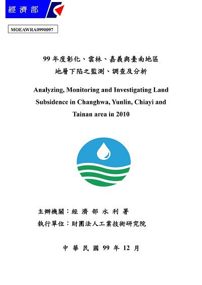 彰化、雲林、嘉義與臺南地區地層下陷之監測、調查及分析. 99年度