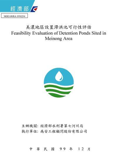美濃地區設置滯洪池可行性評估:成果報告書