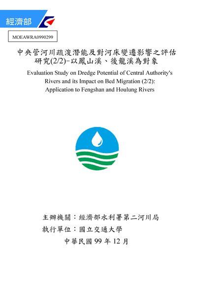 中央管河川疏浚潛能及對河床變遷影響之評估研究:以鳳山溪、後龍溪為對象. (2/2)