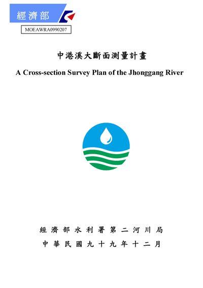 中港溪大斷面測量計畫