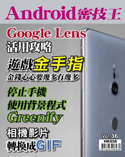 Android 密技王 [第36期]:Google Lens活用攻略