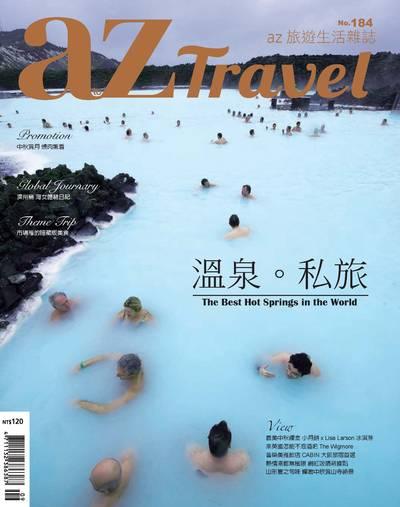 AZ旅遊生活 [第184期]:溫泉。私旅