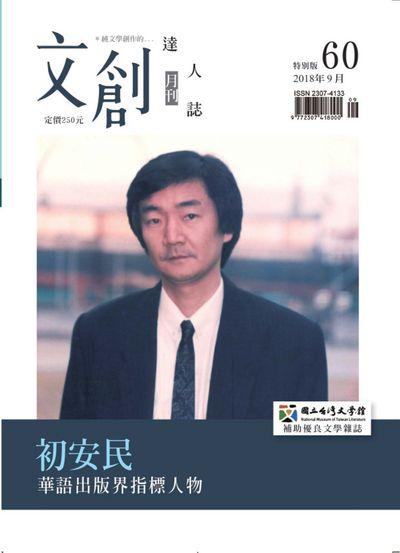 文創達人誌 [第60期]:初安民 華語出版界指標人物