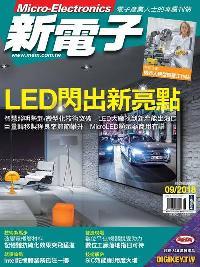 新電子 [第390期]:LED閃出新亮點