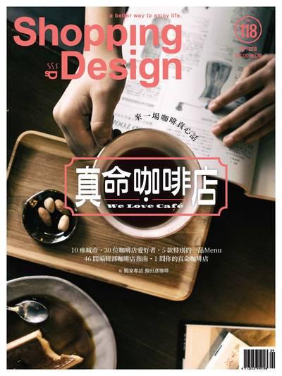 Shopping Design [第118期]:真命咖啡店