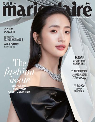 Marie claire 美麗佳人 [第305期]:The fashion issue