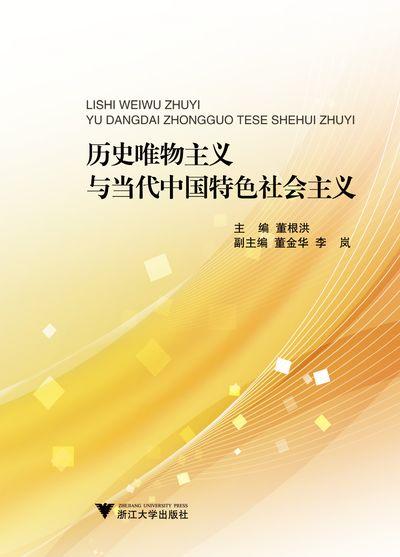 歷史唯物主義與當代中國特色社會主義