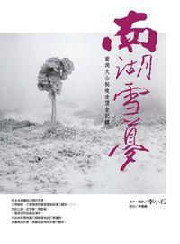 南湖雪夢:南湖大山秘境攻頂全記錄