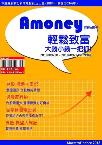Amoney財經e周刊 2018/09/10 [第299期]:輕鬆致富 大錢小錢一把抓