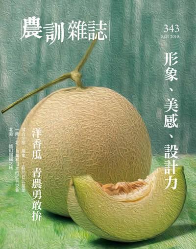農訓雜誌 [第343期]:形象、美感、設計力