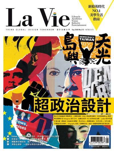 La Vie [第173期]:超政治設計