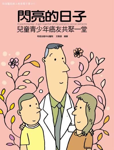 和信醫院病人教育電子書系列. 77, 兒童青少年癌友共聚一堂