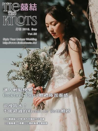 囍結TieTheKnots 婚禮時尚誌 [第50期]:讓人輕鬆快樂!Cocktail Party 婚禮佈置靈感