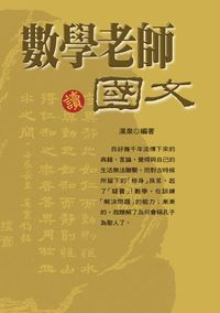 數學老師讀國文