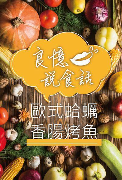 良憶說食話:歐式蛤蜊香腸烤魚