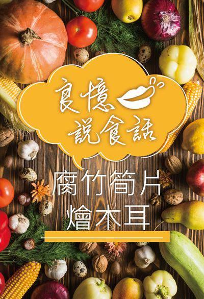 良憶說食話:腐竹筍片燴木耳