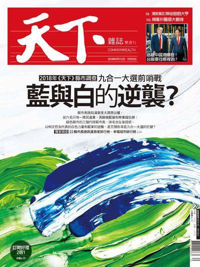 天下雜誌 2018/09/12 [第656期]:藍與白的逆襲?