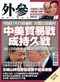 外參 [總第99期]:中美貿易戰 成持久戰