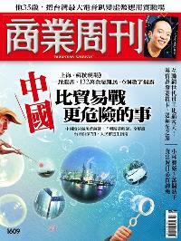 商業周刊 2018/09/17 [第1609期]:中國比貿易戰更危險的事