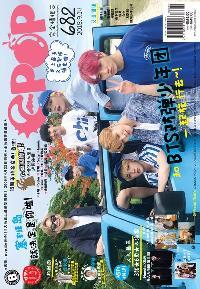 epop 完全情報誌 2018/09/14 [第682期]:和BTS防彈少年團一起旅行去~!