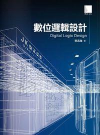 數位邏輯設計