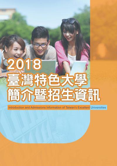 2018台灣特色大學簡介暨招生資訊
