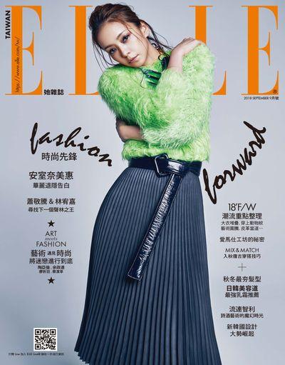 ELLE她雜誌 [第324期]:Fashion forward 時尚先鋒