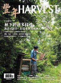 豐年 107/08/15 [第68卷09期]:林下經濟多樣性