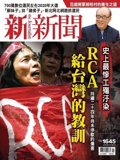 新新聞 2018/09/13 [第1645期]:史上最慘工殤汙染 RCA給台灣的教訓