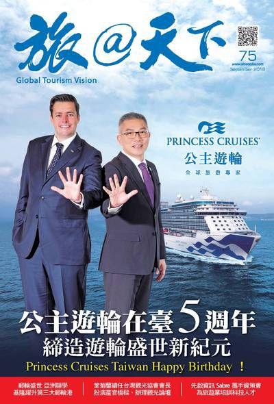 旅@天下 [第75期]:公主遊輪在臺5週年
