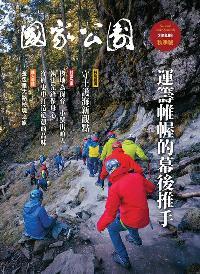 國家公園 2018.09 秋季號:運籌帷幄的幕後推手