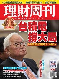 理財周刊 2018/09/14 [第942期]:台積電撐大局