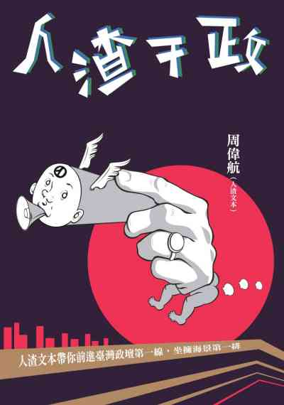 人渣干政:人渣文本帶你前進臺灣政壇第一線, 坐擁海景第一排
