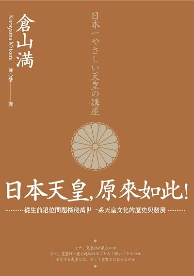 日本天皇,原來如此!:從生前退位問題探秘萬世一系天皇文化的歷史與發展