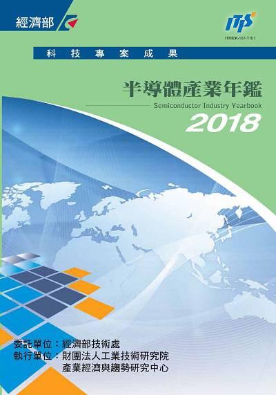 2018半導體產業年鑑