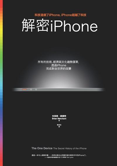 解密iPhone