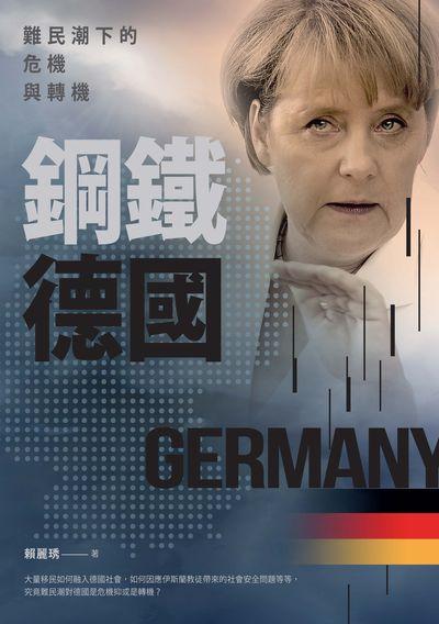 鋼鐵德國:難民潮下的危機與轉機