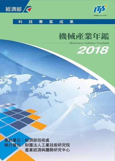 2018機械產業年鑑