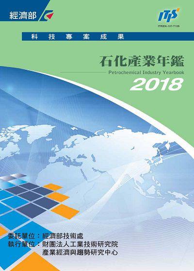2018石化產業年鑑
