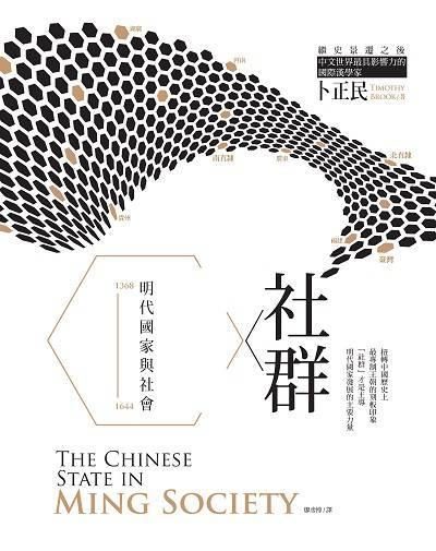 社群x王朝:明代國家與社會1368-1644