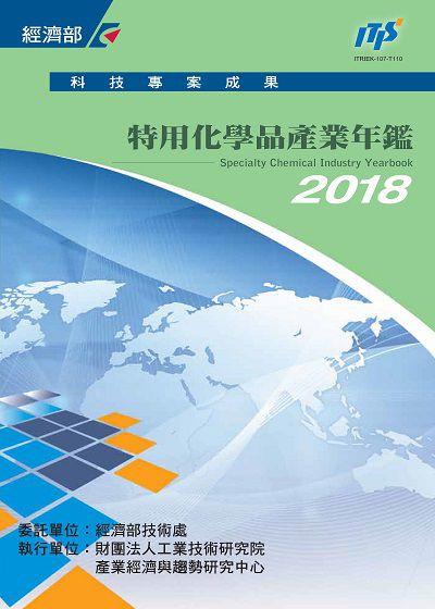 2018特用化學品產業年鑑