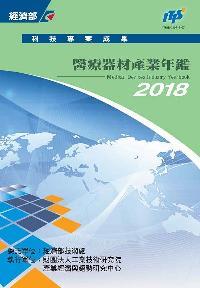 2018醫療器材產業年鑑